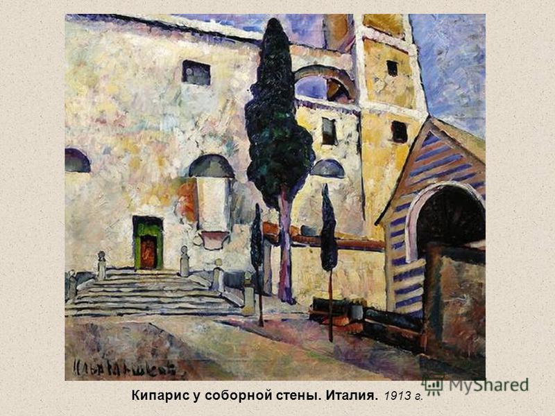 Кипарис у соборной стены. Италия. 1913 г.