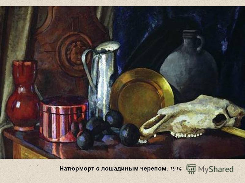 Натюрморт с лошадиным черепом. 1914
