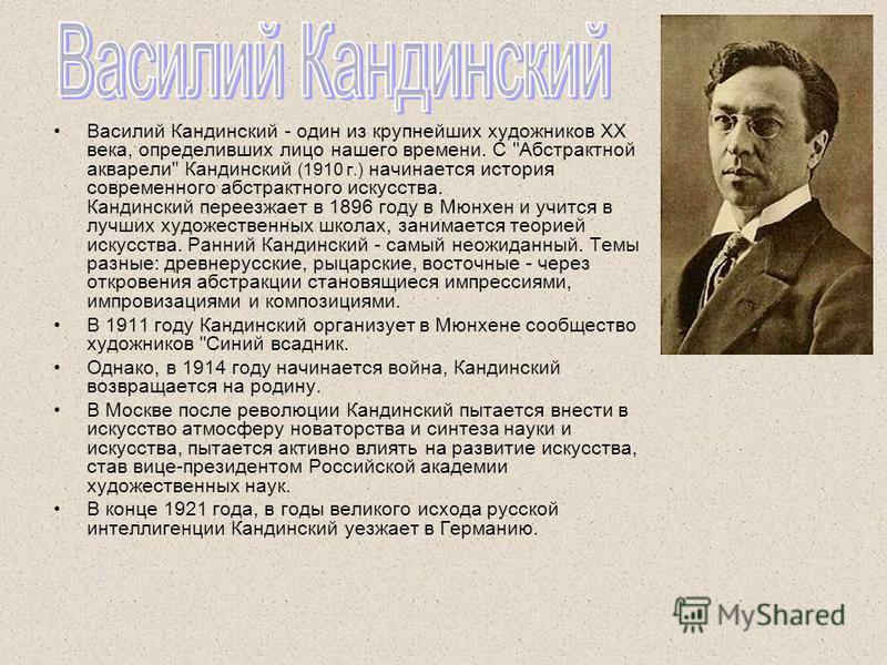 Василий Кандинский - один из крупнейших художников XX века, определивших лицо нашего времени. С