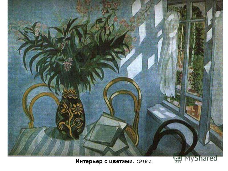 Интерьер с цветами. 1918 г.