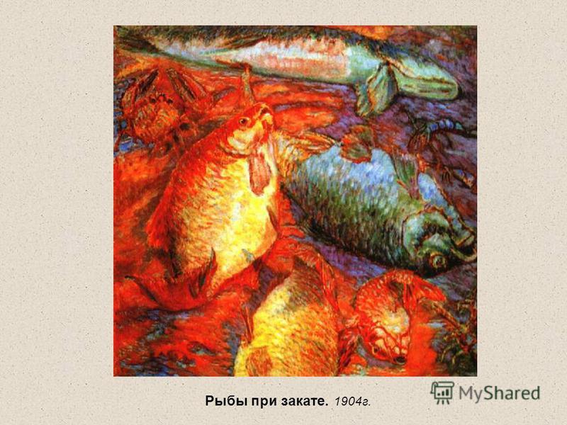 Рыбы при закате. 1904 г.