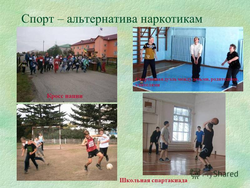 Спорт – альтернатива наркотикам Школьная спартакиада Спортивная дуэль между детьми, родителями, учителями Кросс нации