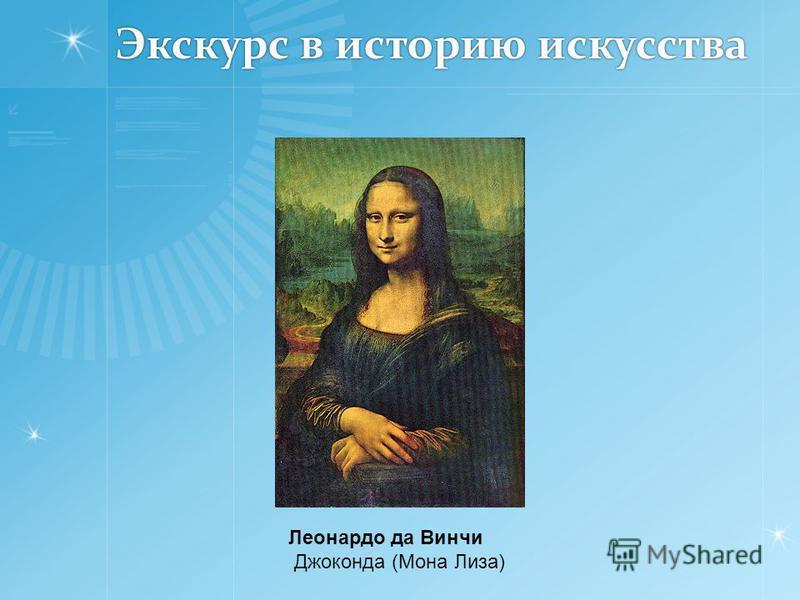 Экскурс в историю искусства Леонардо да Винчи Джоконда (Мона Лиза)