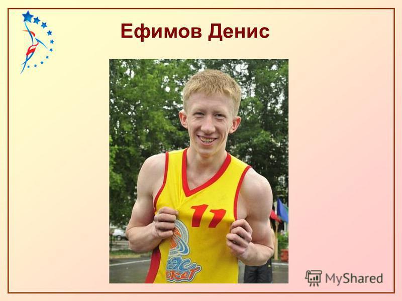 Ефимов Денис