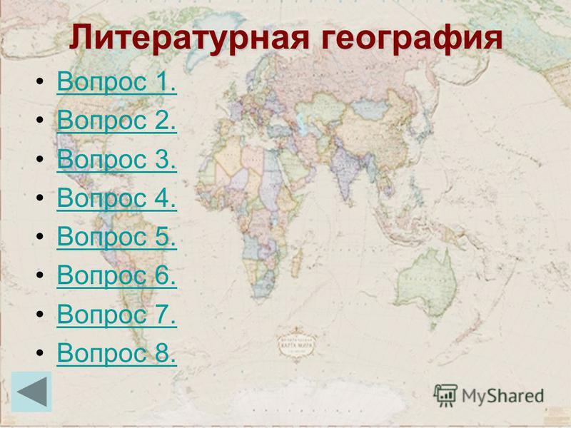 Литературная география Вопрос 1. Вопрос 2. Вопрос 3. Вопрос 4. Вопрос 5. Вопрос 6. Вопрос 7. Вопрос 8.