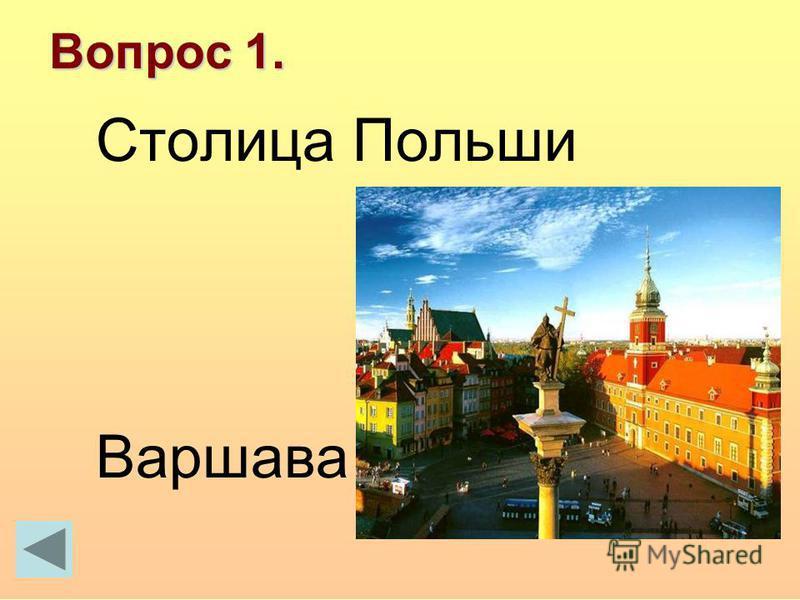 Вопрос 1. Столица Польши Варшава