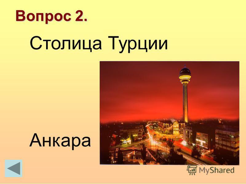 Вопрос 2. Столица Турции Анкара