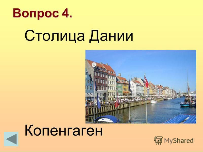 Вопрос 4. Столица Дании Копенгаген