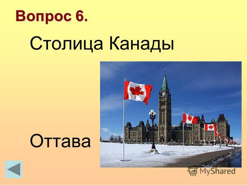 Вопрос 6. Столица Канады Оттава