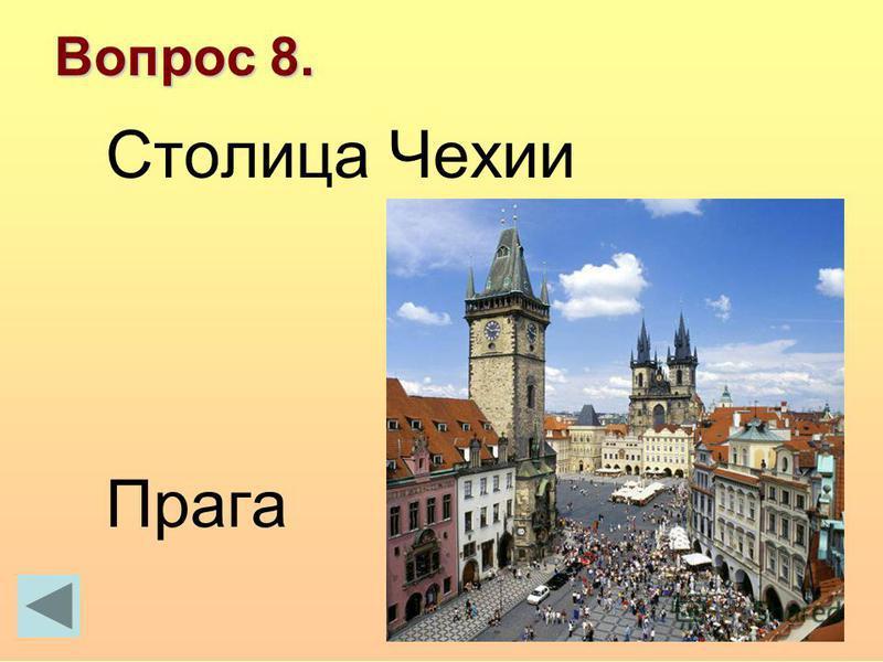 Вопрос 8. Столица Чехии Прага