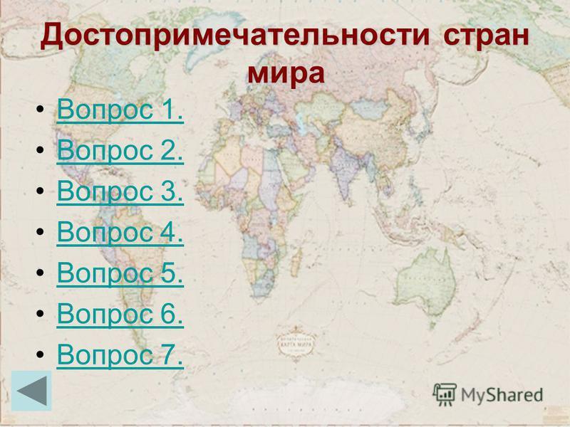 Достопримечательности стран мира Вопрос 1. Вопрос 2. Вопрос 3. Вопрос 4. Вопрос 5. Вопрос 6. Вопрос 7.