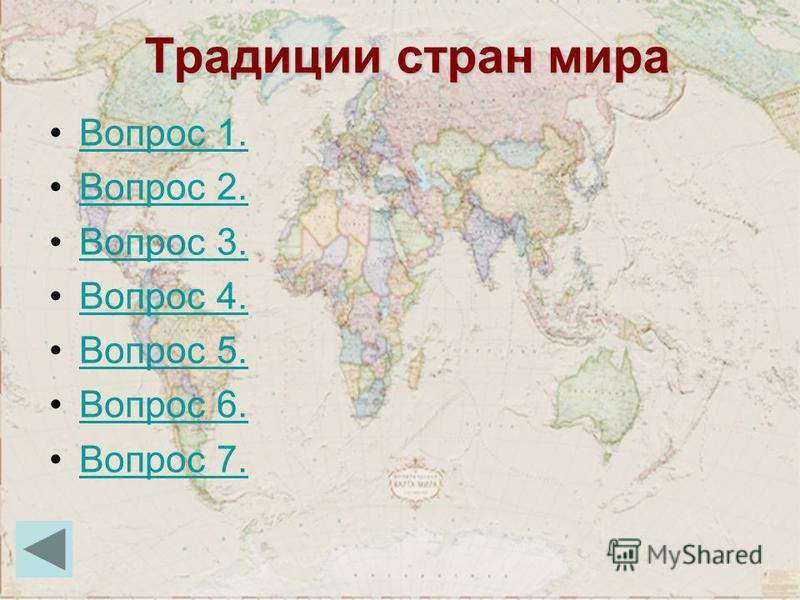Традиции стран мира Вопрос 1. Вопрос 2. Вопрос 3. Вопрос 4. Вопрос 5. Вопрос 6. Вопрос 7.