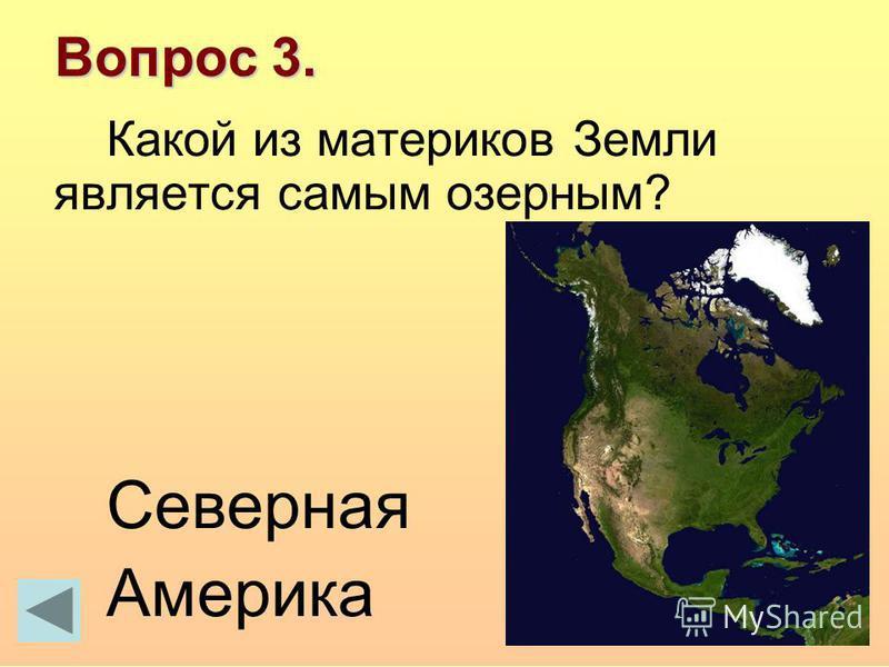 Вопрос 3. Какой из материков Земли является самым озерным? Северная Америка