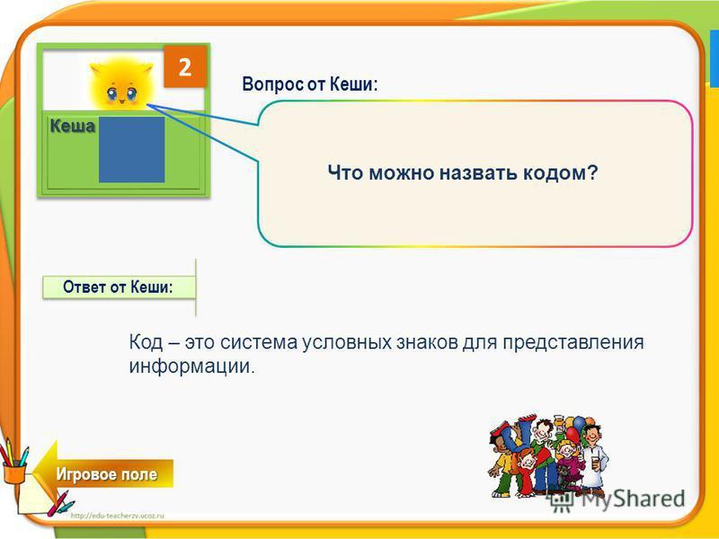 1 Вопрос от Мони: Игровое поле Игровое поле Моня С какой целью люди кодируют информацию? Люди кодируют информацию с целью сокращения записей, засекречивания (шифровки). Ответ от Мони: