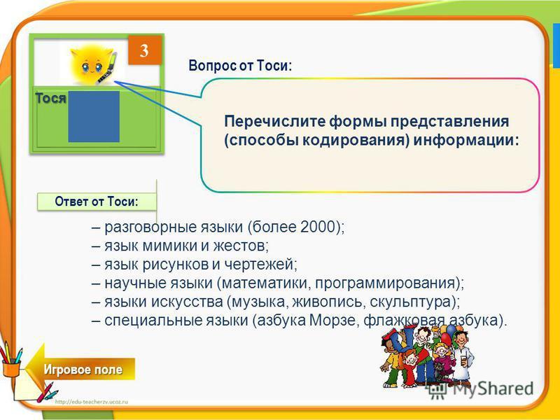 Вопрос от Кеши: 2 Кеша Что можно назвать кодом? Код – это система условных знаков для представления информации. Игровое поле Игровое поле Ответ от Кеши: