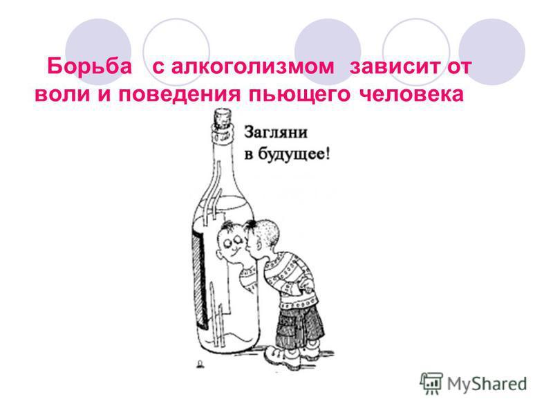 Борьба с алкоголизмом зависит от воли и поведения пьющего человека