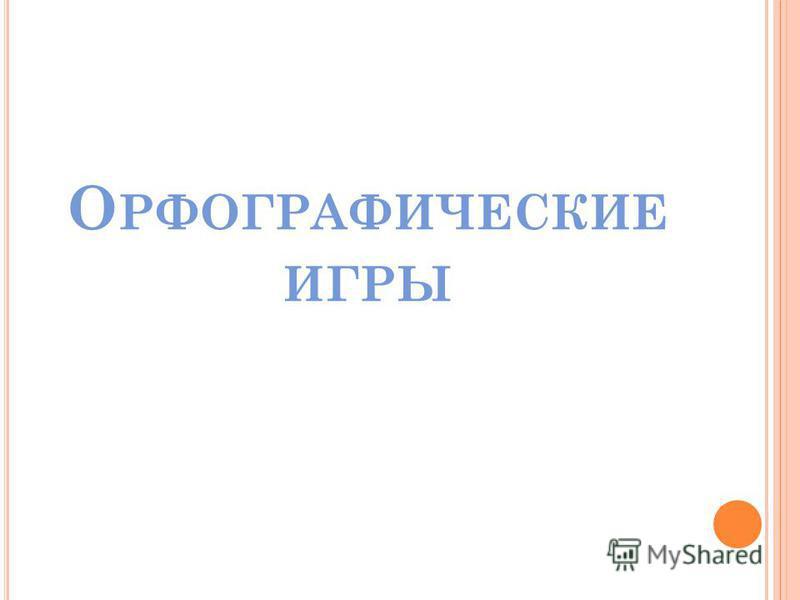 О РФОГРАФИЧЕСКИЕ ИГРЫ