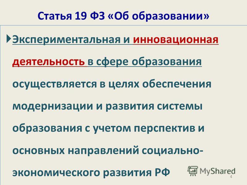 Вопросы: Что происходит в современном российском образовании? Каковы отличительные особенности стандарта образования? Основные подходы к реализации требований стандартов Для чего необходимо педагогу знать требования ФГОС и особенности ООП? Организаци