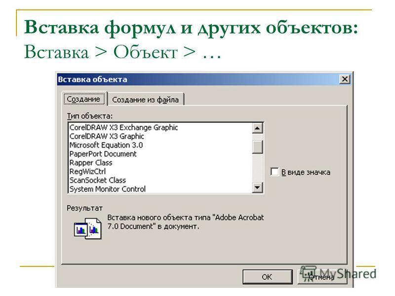 Вставка формул и других объектов: Вставка > Объект > …
