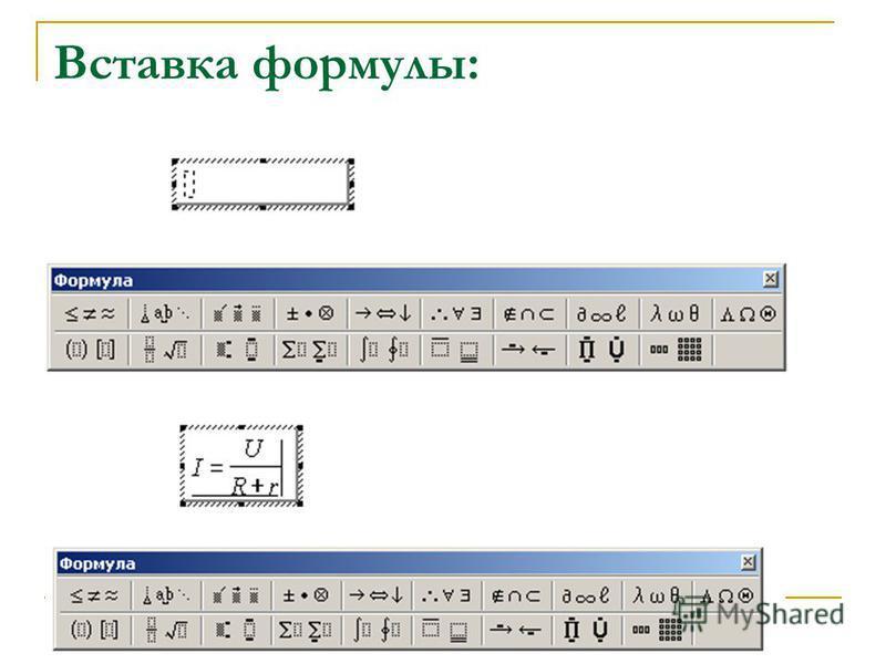 Вставка формулы: