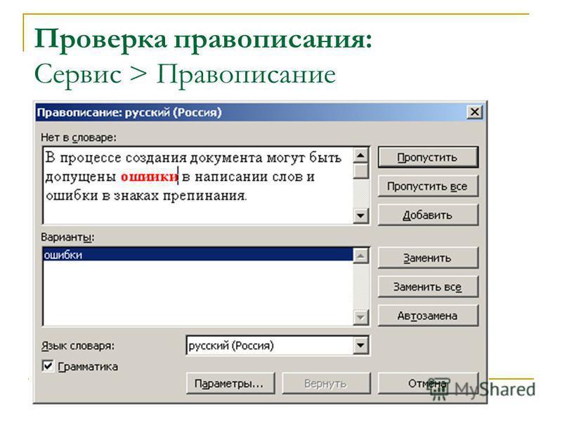 Проверка правописания: Сервис > Правописание