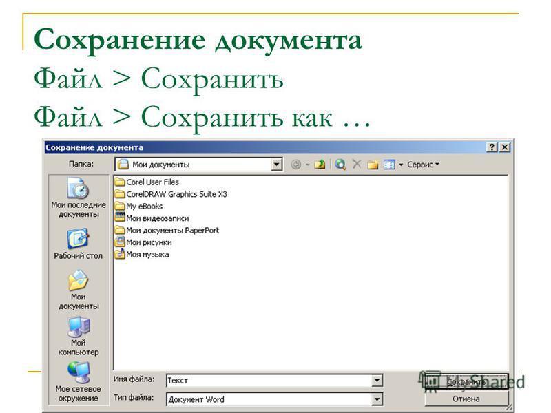 Сохранение документа Файл > Сохранить Файл > Сохранить как …