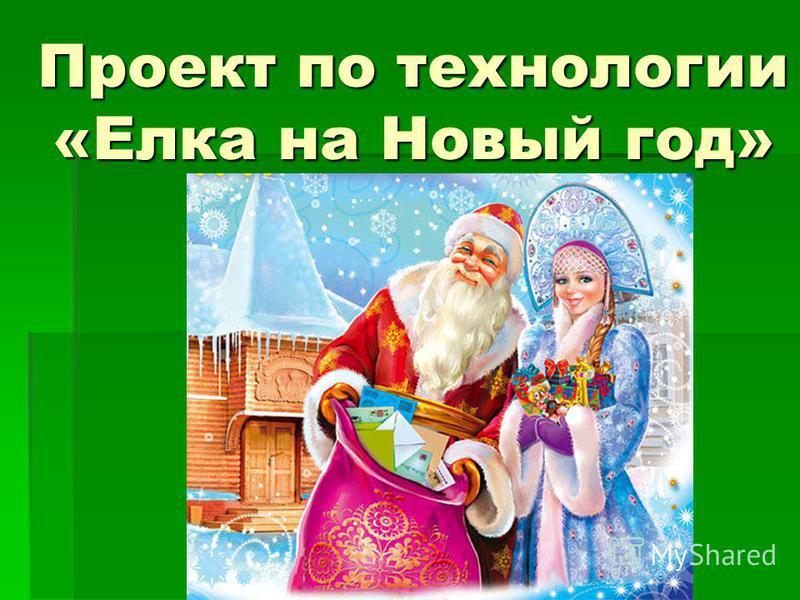 Проект по технологии «Елка на Новый год»