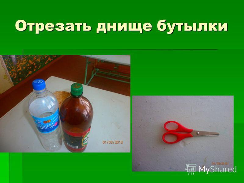 Отрезать днище бутылки