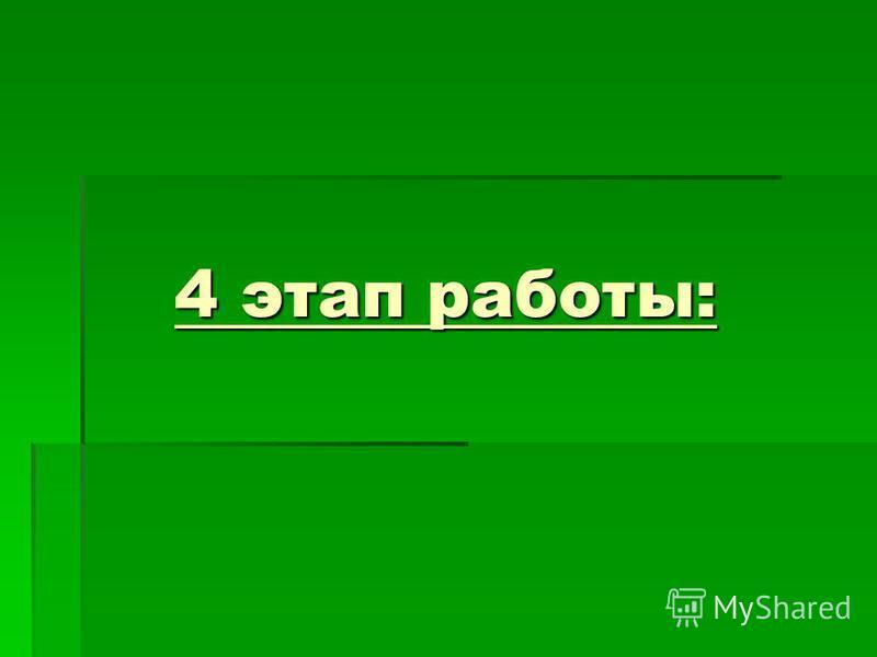 4 этап работы: