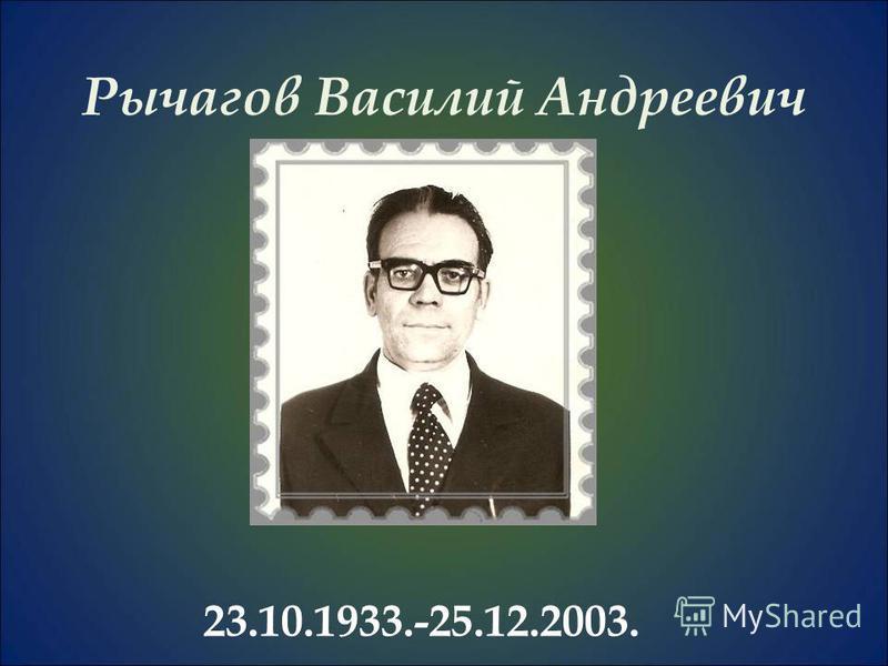 Рычагов Василий Андреевич 23.10.1933.-25.12.2003.