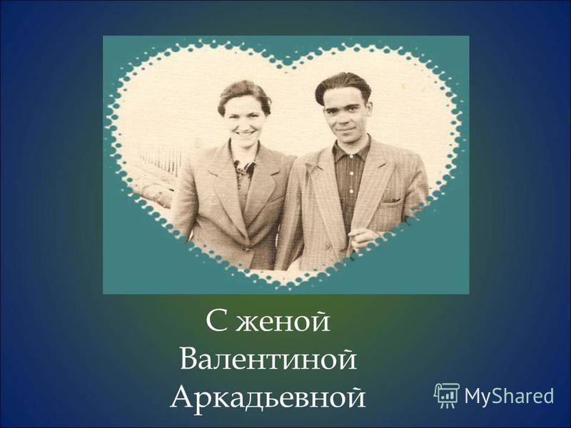 С женой Валентиной Аркадьевной