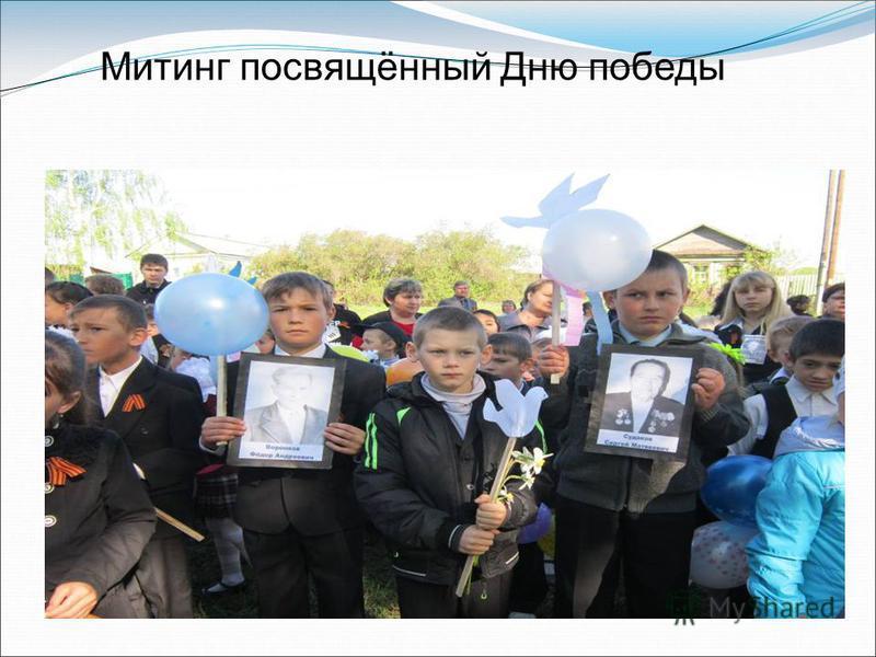 Митинг посвящённый Дню победы