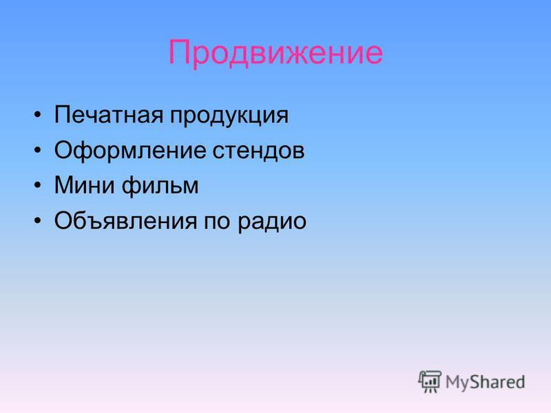 Продвижение Печатная продукция Оформление стендов Мини фильм Объявления по радио