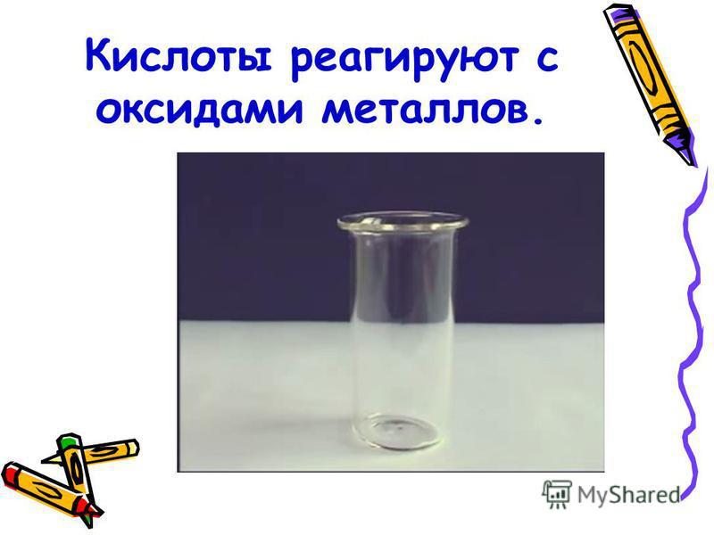 Кислоты реагируют с оксидами металлов.