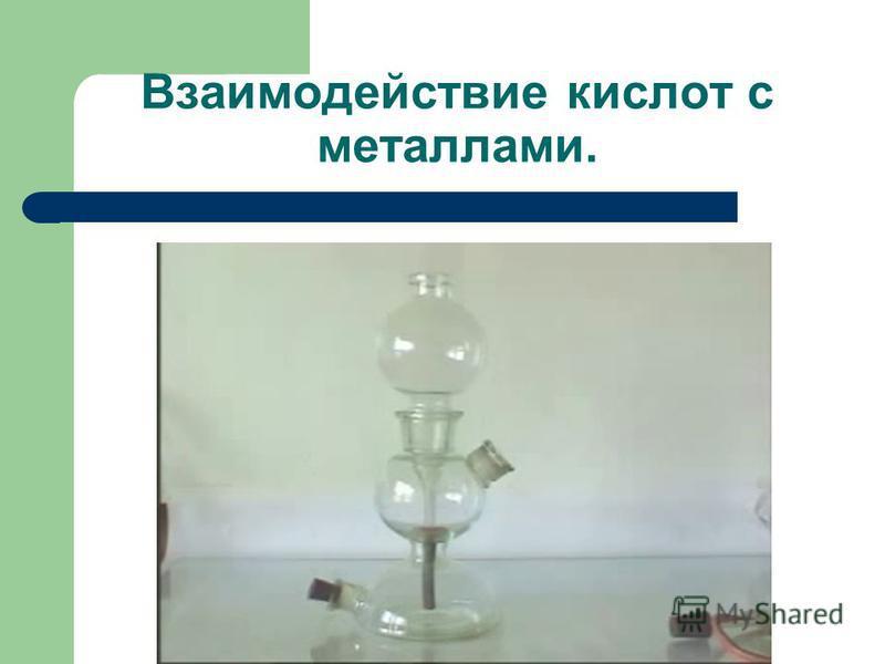 Взаимодействие кислот с металлами.