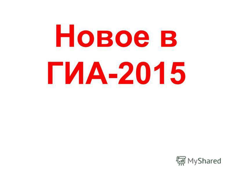Новое в ГИА-2015