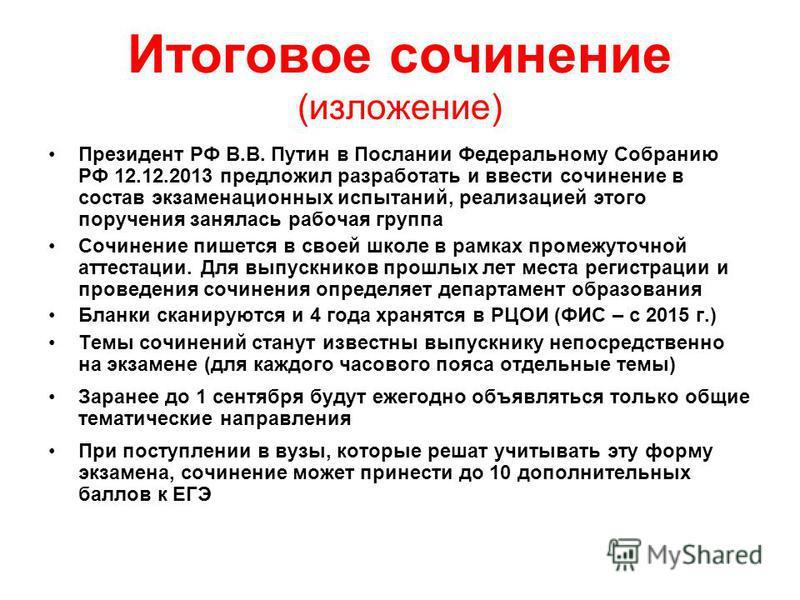 Итоговое сочинение (изложение) Президент РФ В.В. Путин в Послании Федеральному Собранию РФ 12.12.2013 предложил разработать и ввести сочинение в состав экзаменационных испытаний, реализацией этого поручения занялась рабочая группа Сочинение пишется в