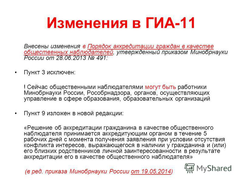 Изменения в ГИА-11 Внесены изменения в Порядок аккредитации граждан в качестве общественных наблюдателей, утвержденный приказом Минобрнауки России от 28.06.2013 491: Пункт 3 исключен: ! Сейчас общественными наблюдателями могут быть работники Минобрна