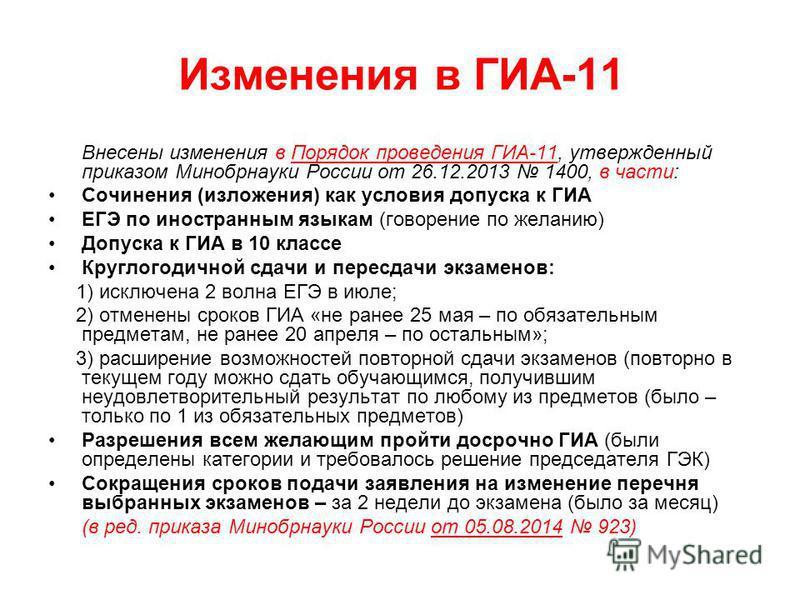 Изменения в ГИА-11 Внесены изменения в Порядок проведения ГИА-11, утвержденный приказом Минобрнауки России от 26.12.2013 1400, в части: Сочинения (изложения) как условия допуска к ГИА ЕГЭ по иностранным языкам (говорение по желанию) Допуска к ГИА в 1