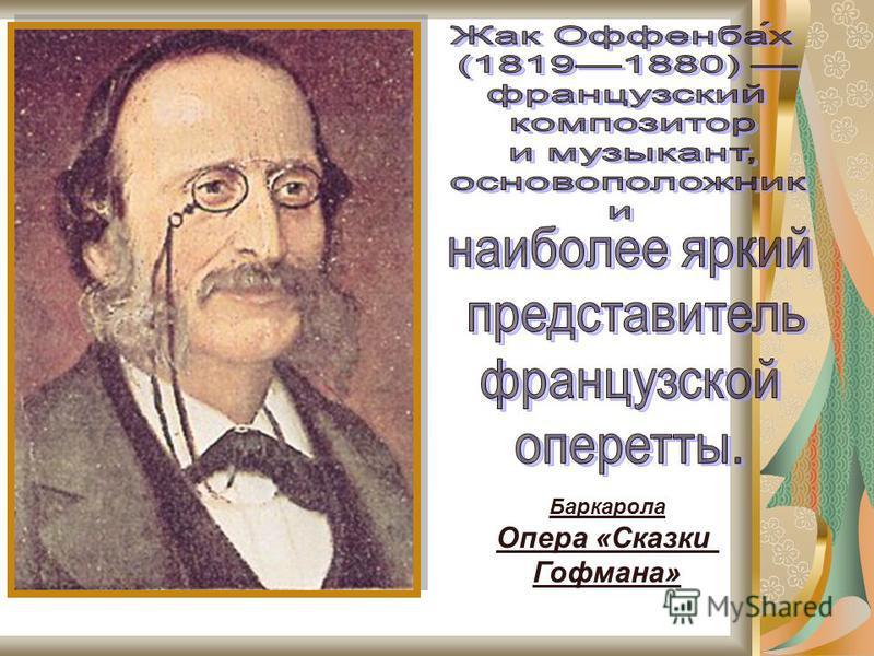 Баркарола Опера «Сказки Гофмана»