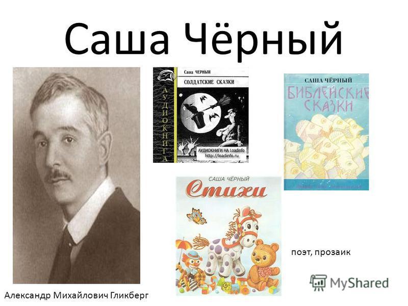 Саша Чёрный Александр Михайлович Гликберг поэт, прозаик