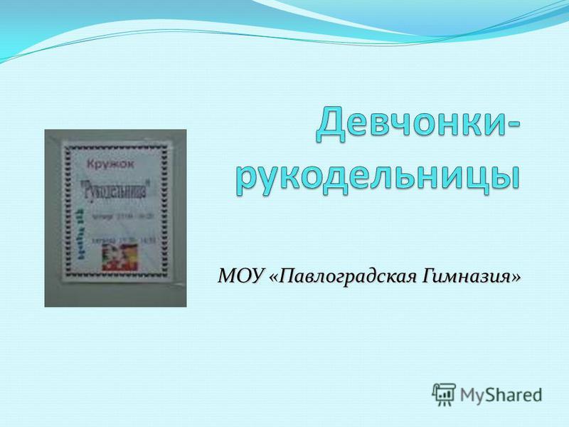 МОУ «Павлоградская Гимназия»