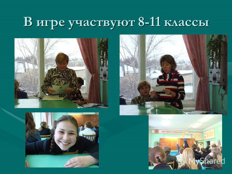 В игре участвуют 8-11 классы