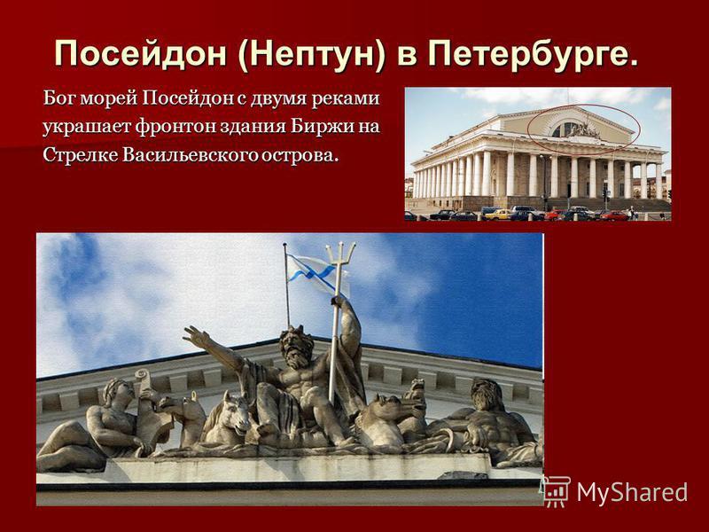 Посейдон (Нептун) в Петербурге. Бог морей Посейдон с двумя реками украшает фронтон здания Биржи на Стрелке Васильевского острова.