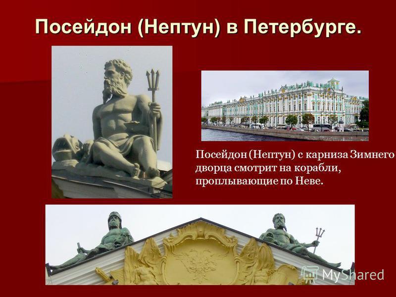 Посейдон (Нептун) в Петербурге. Посейдон (Нептун) с карниза Зимнего дворца смотрит на корабли, проплывающие по Неве.