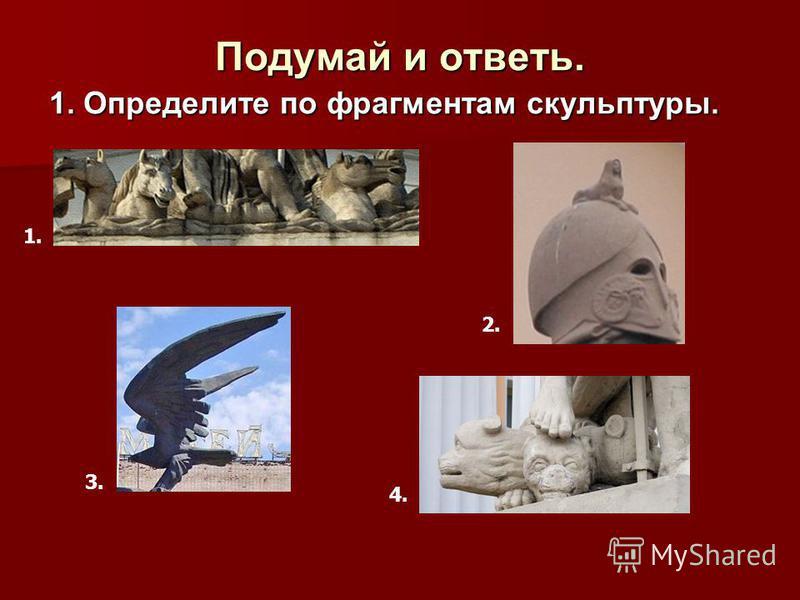 Подумай и ответь. 1. Определите по фрагментам скульптуры. 1. 2. 3. 4.