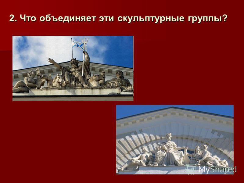 2. Что объединяет эти скульптурные группы?