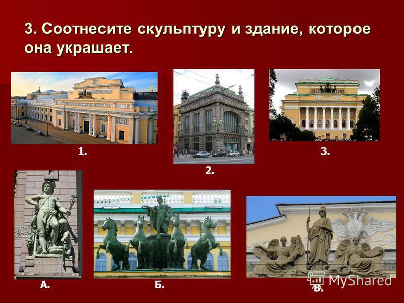 3. Соотнесите скульптуру и здание, которое она украшает. 1. 2. 3. А.Б. В.