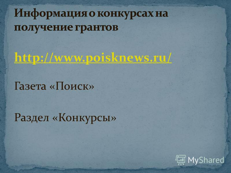 http://www.poisknews.ru/ Газета «Поиск» Раздел «Конкурсы»