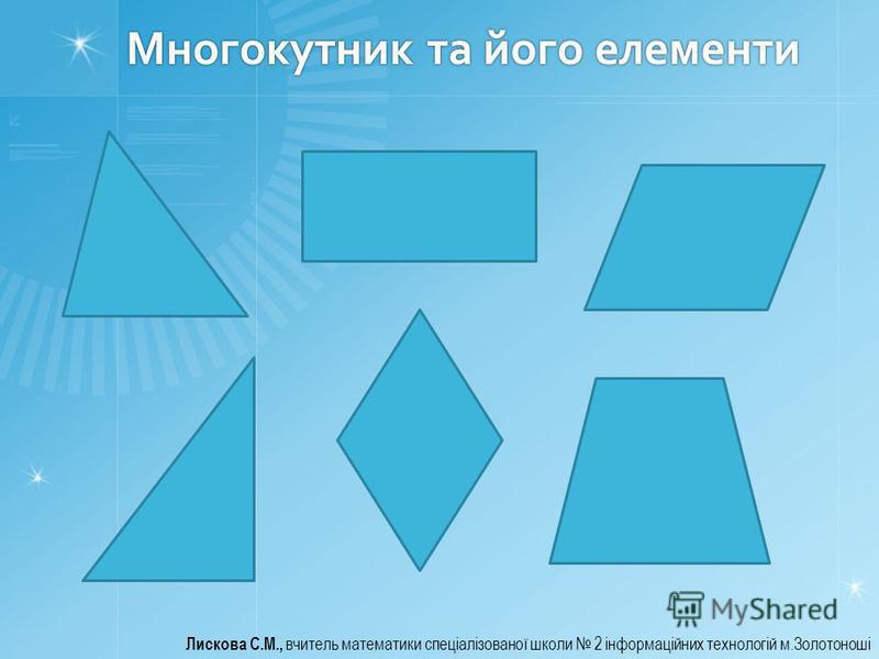 Многокутник та його елементи